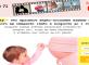 krasivoe-video-poslanie-vashemu-malyshu
