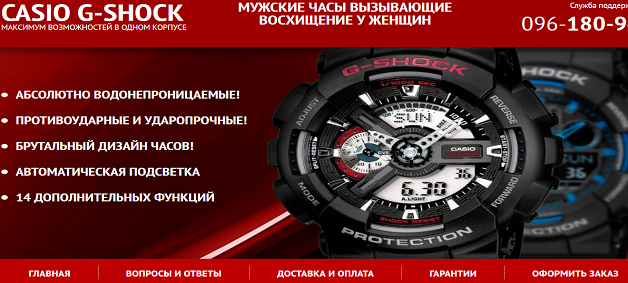 landing-page-chasy-casio-g-shock