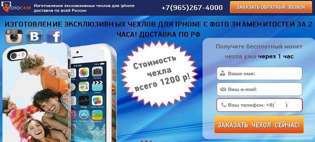 landing-page-chehol-dlya-iphone