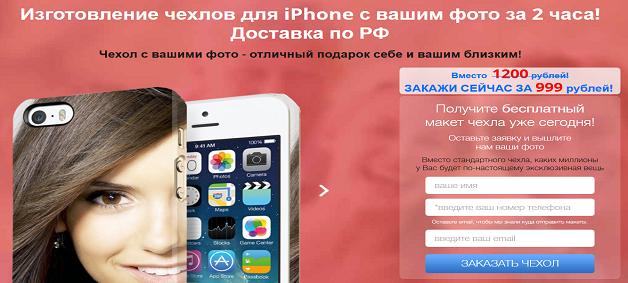 landing-page-chehol-dlya-iphone2