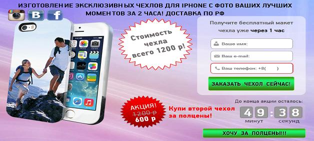 landing-page-chehol-dlya-iphone3