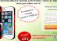 landing-page-chehol-dlya-iphone5
