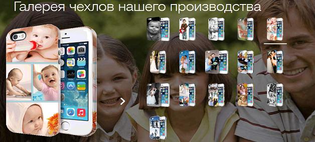 landing-page-chehol-dlya-iphone6