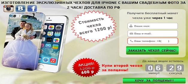landing-page-chehol-dlya-iphone7