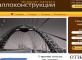 landing-page-internet-magazin-metallokonstrukcii