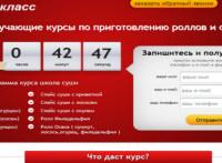 landing-page-kursy-prigotovleniya-sushi-i-rollov