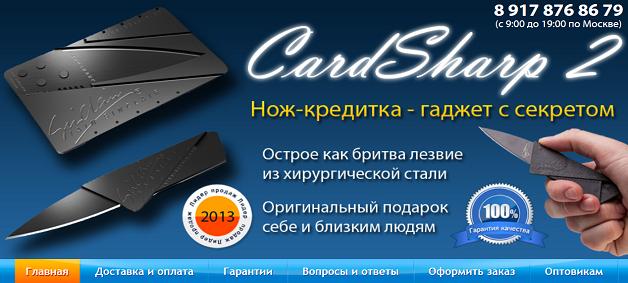 landing-page-legendarny-noj-kreditka-cardsharp3