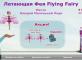 landing-page-letauschaya-feya2