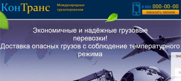 landing-page-mejdunarodnye-gruzoperevozki
