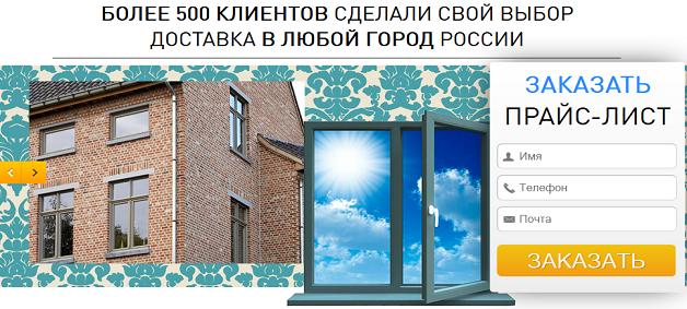 landing-page-prodaja-aluminievyh-okon