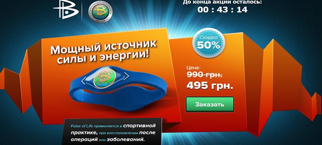 landing-page-prodaja-energiticheskogo-brasleta-powerbalance