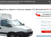 landing-page-prodaja-furgonov-i-mikroavtobusov