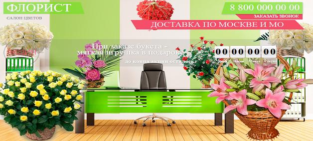 landing-page-prodaja-i-dostavka-cvetov2
