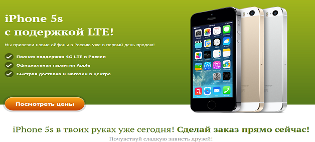 landing-page-prodaja-iphone