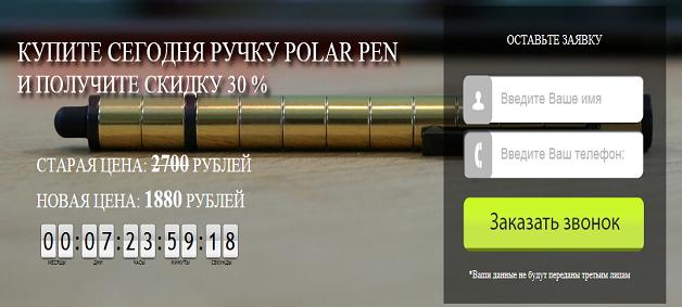 landing-page-prodaja-magnitnyh-ruchek-polar-pen