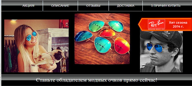 landing-page-prodaja-ochkov-aviator