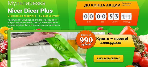 landing-page-prodaja-ovoshherzki-nicer-dicer-plus