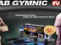 landing-page-prodaja-poyasa-abgymnic