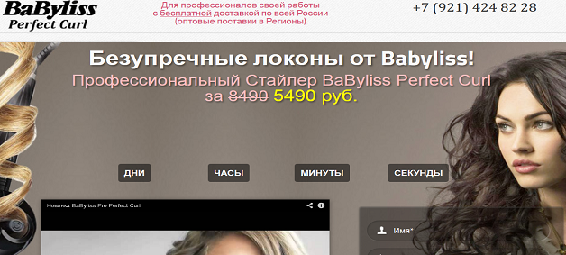 landing-page-stayler-babyliss