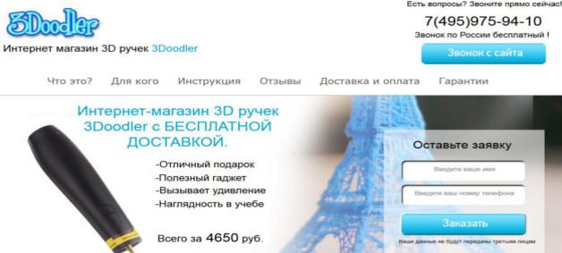 landing_page_internet_magazin_ruchek