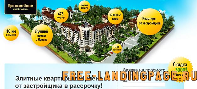 landing-page-ehlitnye-kvartiry