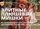 landing-page-ehlitnye-plyushevye-mishki