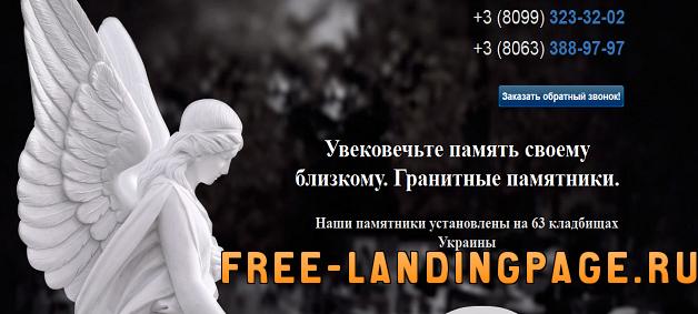landing-page-izgotovlenie-pamyatnikov-i-memorialov