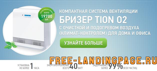 landing-page-kompaktnaya-sistema-ventilyacii