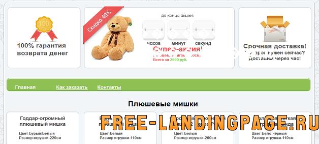 landing-page-plyushevye-medvedi