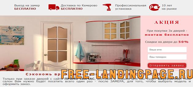 landing-page-prodazha-dostavka-i-montazh-dverejj