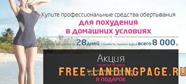 landing-page-professionalnye-sredstva-oberty