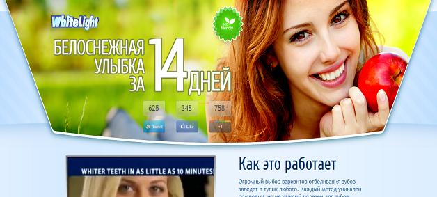 landing-page-sistema-otbelivaniya-zubov