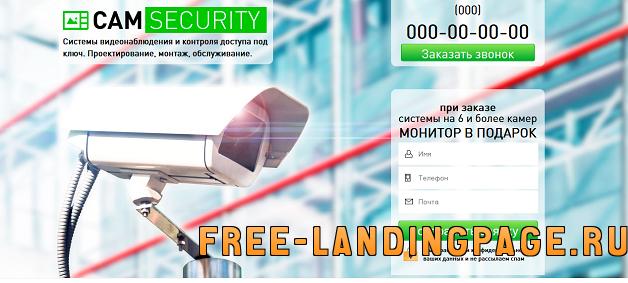 landing-page-sistemy-videonablyudeniya-2