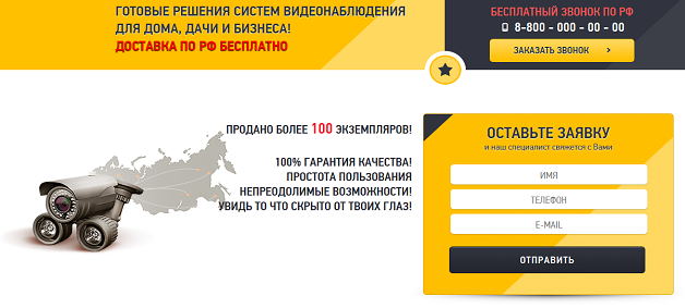 landing-page-sistemy-videonablyudeniya