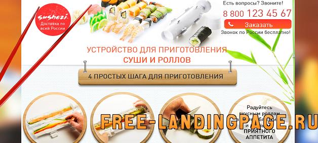 landing-page-ustrojjstvo-dlya-prigotovleniya-sushi-i-rollov