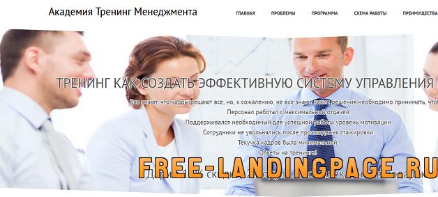 landing-page-akademiya-trening-menendzhmenta