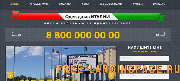 landing-page-odezhda-iz-italii