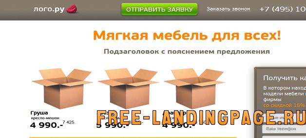 landing-page-prodazha-myagkojj-mebeli