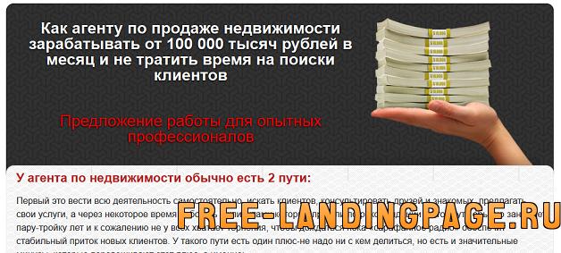 landing-page-rabota-agentu-po-nedvizhimosti