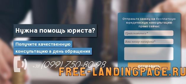 landing-page-uslugi-advokata
