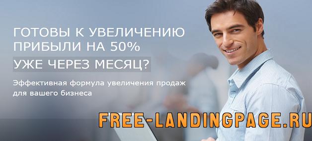 landing-page-audit-sistemy-prodazh