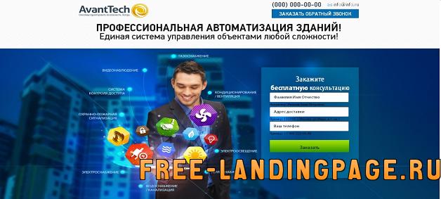landing-page-avtomatizaciya-zdanijj