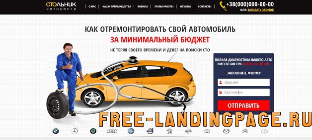 landing-page-avtoservis