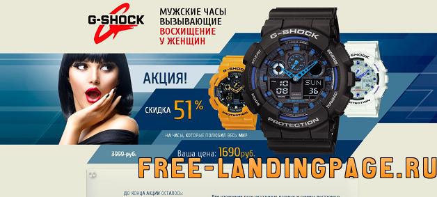 landing-page-prodazha-chasov-g-shock