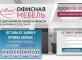 landing-page-prodazha-ofisnojj-mebeli