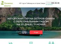 landing-page-turisticheskoe-agenstvo