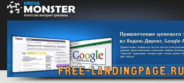 agenstvo-internet-reklamy