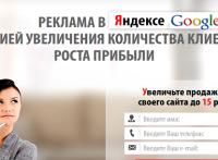 nastroyka-konktekstnoy-reklamy