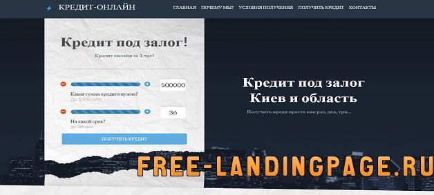 zayavka_na_kredit