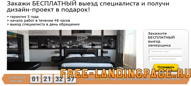 landing-page-evroremont